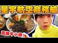 張國煒致敬父親!星宇首航廣告逼哭網|三立新聞網SETN.com