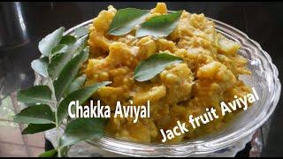 Chakka Aviyal/Kerala Style Chakka Aviyal/Jackfruit Avial/ Naadan Chakka Avial/Aviyal/REC-167