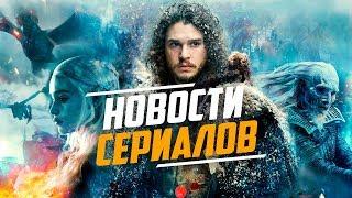 НОВОСТИ СЕРИАЛОВ - Когда будет 8 сезон