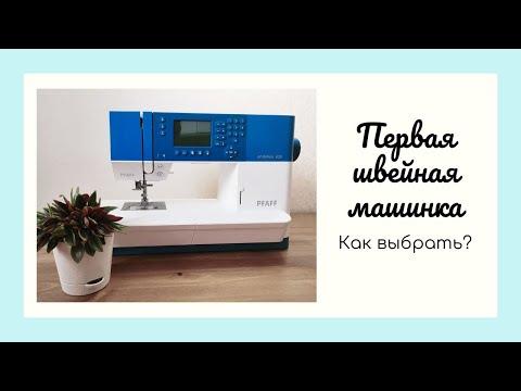 Как выбрать первую швейную машинку?