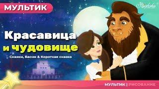 Сказка о Красавица и чудовище | Сказки для детей | анимация | Мультфильм
