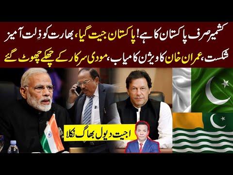پاکستان جیت گیا| انڈ_یاکی ذلت آمیر ہار| عمران خان کا ویژن کامیاب | اجیت د_یول   بھاگ نکلا