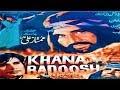 Khana Badoosh | Pashto Old Film | Nemat Sarhadi | AK official