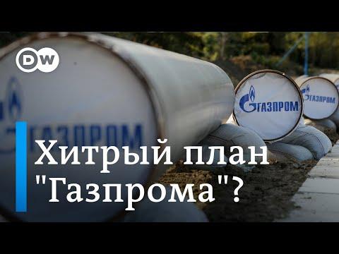 Хитрая схема для Газпрома: реален ли транзит через Украину в ЕС без контракта? DW Новости (16.09.19)