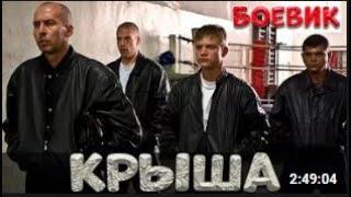 Громкий Фильм Покажет вам про беспредел  КРЫША Русские детективы 1