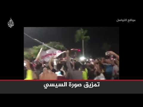 ???? متظاهرون يمزقون صورة #السيسي في ميدان الساعة وسط مدينة #دمياط  - نشر قبل 13 ساعة