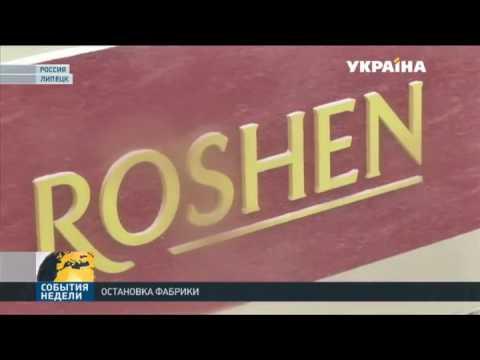 Рошен останавливает работу в Липецке