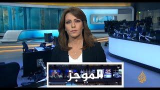 موجز الأخبار - العاشرة مساء 30/11/2016