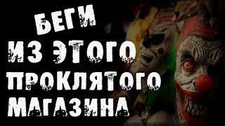 СТРАШНЫЕ ИСТОРИИ - УБЕГАЙ ИЗ МАГАЗИНА - СТРАШИЛКИ НА НОЧЬ