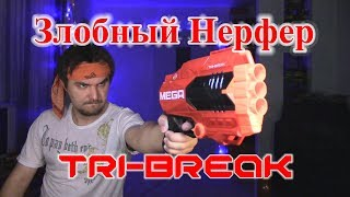 Огляд НЕРФ Мега ТРИ-БРЕЙК (Nerf Mega Tri-Break)