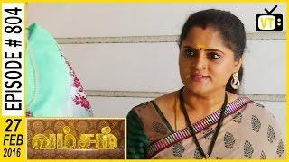 Vamsam - Tamil Serial   Episode 804    27/02/2016