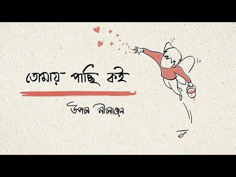 Download TOMAE PACHCHHI KOI - Upal Nilanjan
