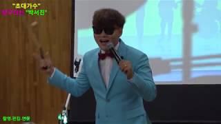 """장구의신 가수 *박서진*밀양 부북농협 박순희 노래교실""""초대""""공연"""