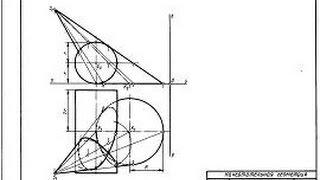 Начертательная геометрия 1 курс. Построить линию пересечения цилиндра  и наклонного конуса