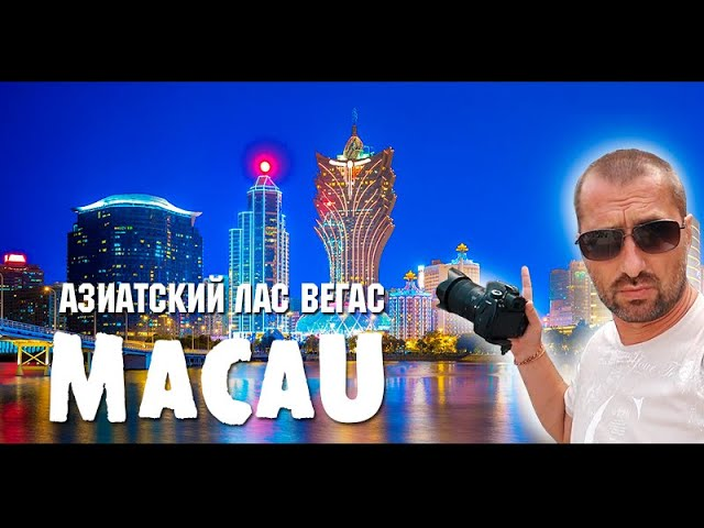 Два дня в Макао. Азиатский Лас Вегас, экстрим, казино, еда. Венеция и Португалия. Китай влог
