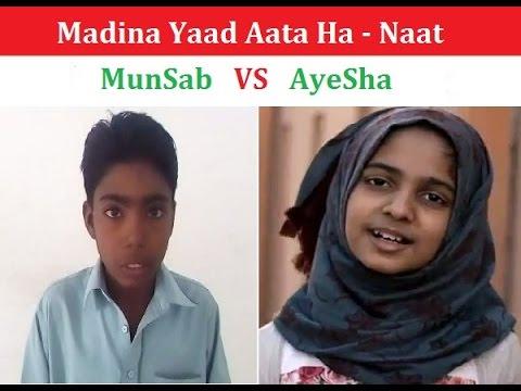 Madinah Yaad Aata Hai - Munsab vs Ayesha Naat Reciting with lyrics