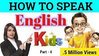 daily english with kids - PART 3 - बच्चों के साथ अँग्रेजी कैसे बोलें