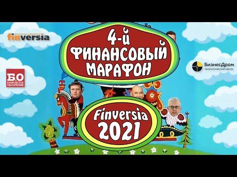 4-й финансовый марафон Finversia