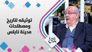 الكاتب هاني العزيزي - توثيقه لتاريخ ومصطلحات مدينة نابلس