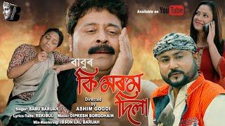 Ki Morom Dila | Babu Baruah | Mridul Bhuyan | Ashim | Kalpana | Junjun [Heart Touching Video Song]