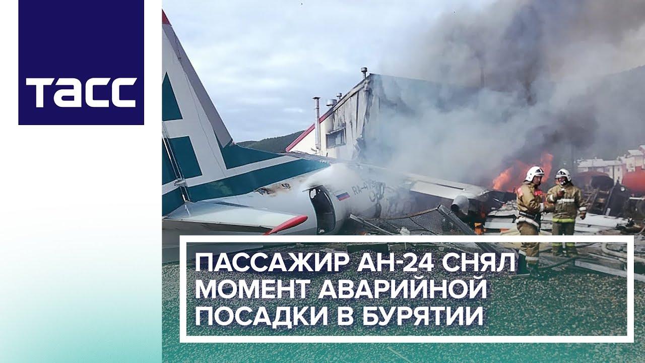 Пассажир Ан-24 рассказал, что случилось во время аварийной посадки в Бурятии