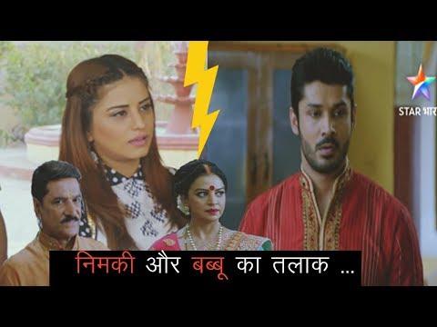 Nimki Mukhiya Upcoming twist   निमकी और बब्बू का तलाक ...   Star Bharat