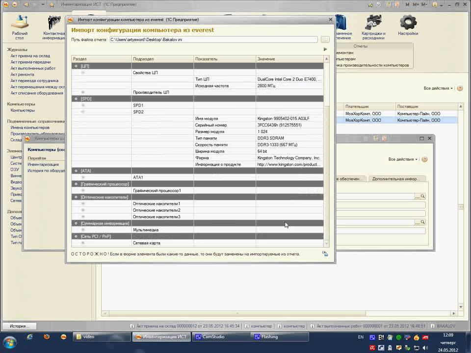 Artconfig инвентаризация скачать Torrent - фото 2