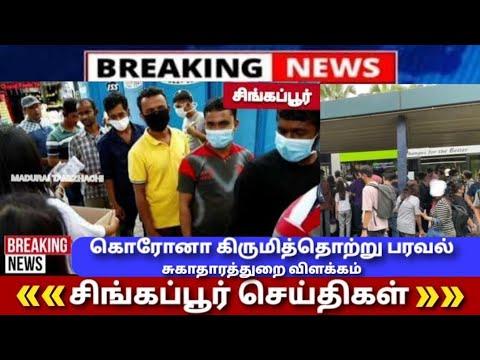 Singapore Tamil News Today   Singapore Govt News Update   Covid -19   Singapore Workers  #Singapore