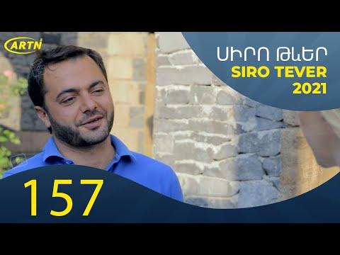 Սիրո Թևեր Սերիա 157   SIRO TEVER PART 157