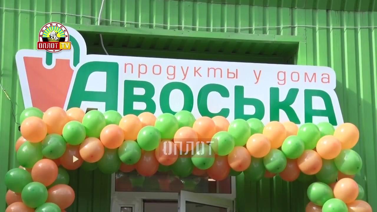• Открыт ещё один магазин «Авоська»
