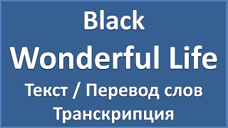 Black - Wonderful Life (текст, перевод и транскрипция слов)