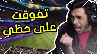فيفا 21 - تفوقت على حظي بالذكاء ، ولكن ! 😱 | FIFA 21
