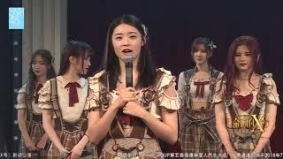 20180720 SNH48 谢天依 MC01 thumbnail