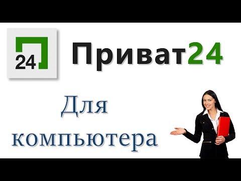 Как бесплатно скачать Приват24 на ПК с Windows XP, 7, 8, 10