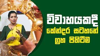 විවාහයකදී කේන්දර සටහනේ ග්රහ පිහිටීම   Piyum Vila   11 - 06 - 2021   SiyathaTV Thumbnail