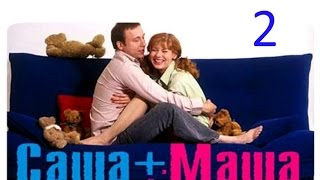 Саша + Маша 2 серия
