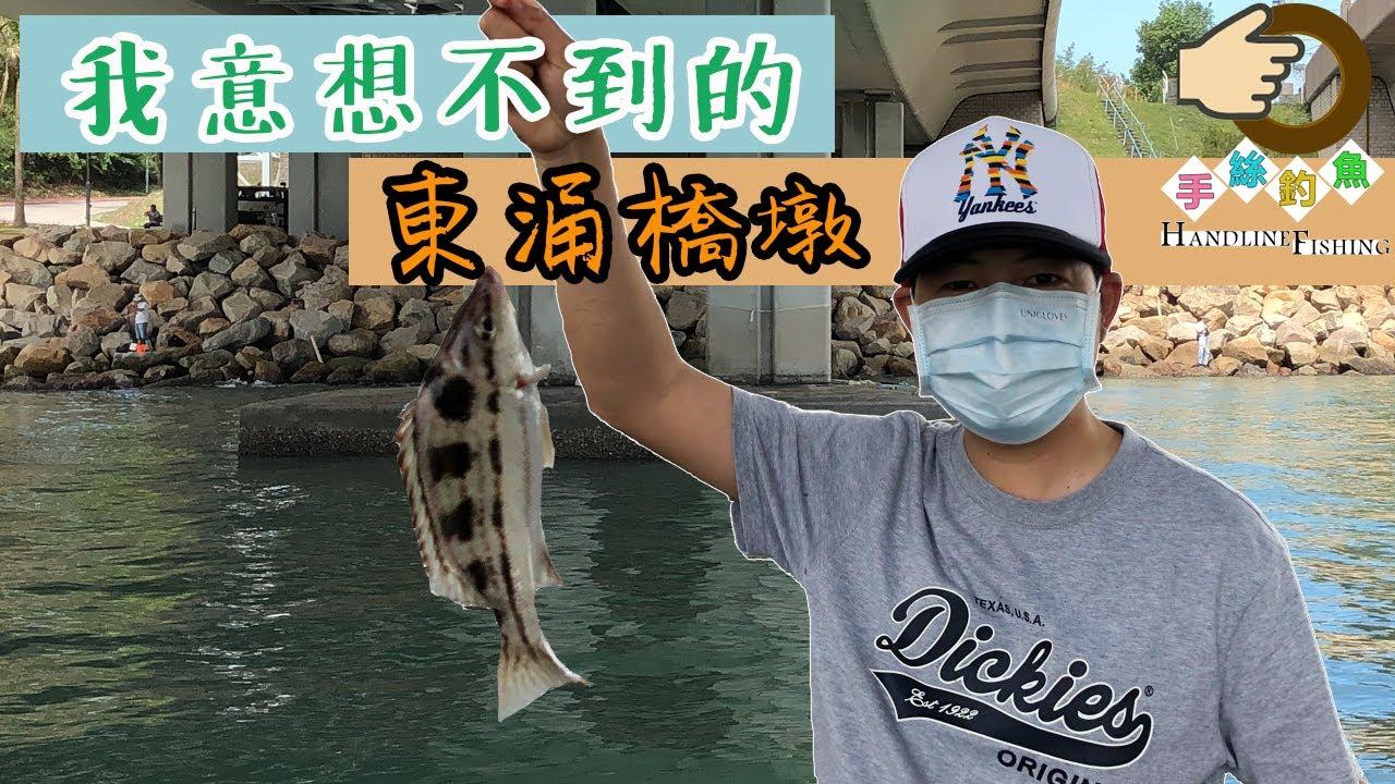 我意想不到的東涌橋墩『香港釣魚 : 岸釣』東涌橋墩 {粵語旁白+中英文字幕} - YouTube
