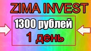Как заработать от 1300-4500 руб. каждый день.