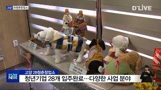고양 '28청춘창업소' 청년창업 구심점 목표(서울경기케…