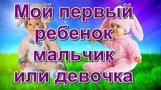 Онлайн гадание  Мой первый ребенок  Мальчик или девочка