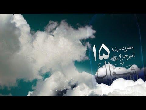 yaum-e-shahadat-hazrat-sayyaduna-ameer-e-hamza-radi-allahu-ta'aala-anha-bin-abdul-mut'talb