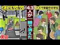漫画学生43人が一瞬で消えた未解決事件全員が骨で発見されたことになっているが mp3