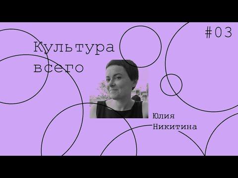 3. Юлия Никитина. Культура активизма
