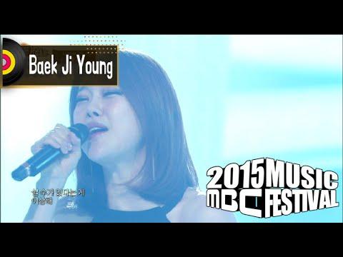 [2015 MBC Music festival] 2015 MBC 가요대제전 Baek Ji-Young - Like Being Shot by a bullet 20151231