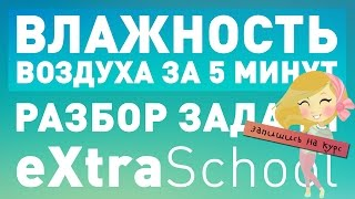 ВЛАЖНОСТЬ ВОЗДУХА ЗА 5 МИНУТ | eXtraSchool