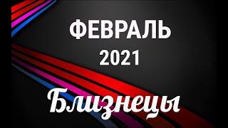 ♊БЛИЗНЕЦЫ✨ФЕВРАЛЬ 2021/Таро-прогноз/Таро-Гороскоп Близнецы/Taro_Horoscope Géminis/ Winter 2021.