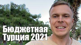 ТОП НЕДОРОГИХ ОТЕЛЕЙ ТУРЦИИ В 2021 ГОДУ АЛАНЬЯ