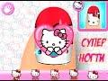Онлайн игра Маникюрный  салон Хелло Кити. Nail salon Hello Kitty