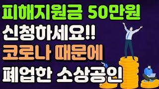 코로나로 폐업한 소상공인에 피해지원금 50만원 신청하세…