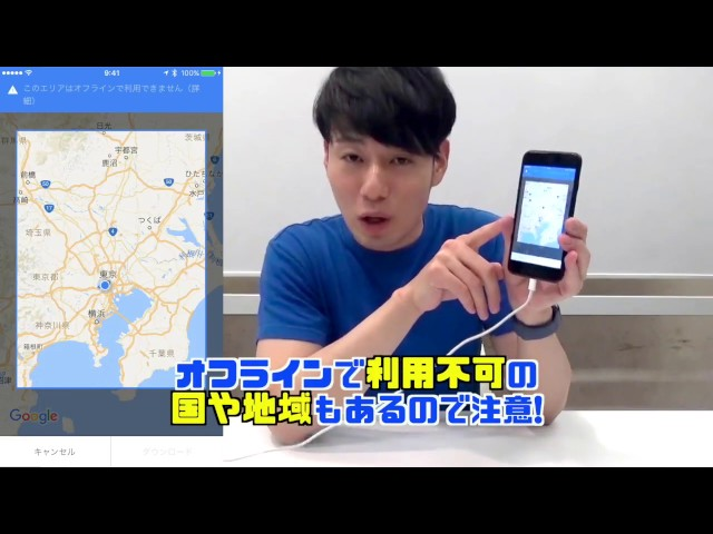 【Googleマップ】片手でも圏外でもOK!Googleマップの便利な使い方